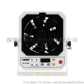 【凯仕德/KESD】KF-21AW离子风机除静电