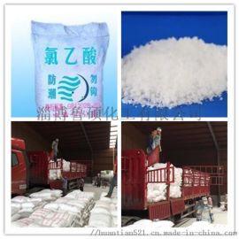 98%结晶氯乙酸 **价廉 13583302340