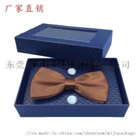 高档礼品包装盒 开窗天地纸盒 宝蓝色领结盒