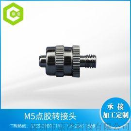 M5转接头 自动点胶机适配器 点胶配件转接头