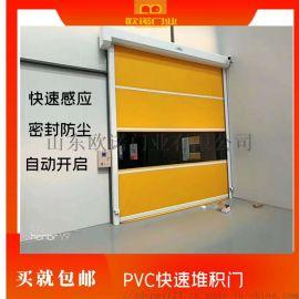 潍坊PVC快速卷帘门 自动快速门