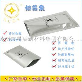 抗静电铝箔真空袋,遮光防潮袋,电子产品专用包装袋