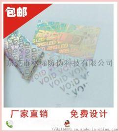 深圳透明商标 深圳透明激光防伪标