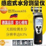 德图606/616陶瓷材料电磁感应式无损水分测定仪