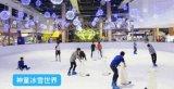 神童遊樂 滑冰場冰雪樂園專業供應商