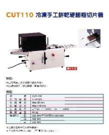 手工冷冻曲奇切割机(CUT-110)
