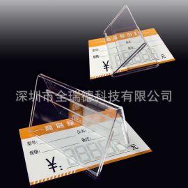供应亚克力制品 台卡台签 会议牌 双面标价签 有机玻璃加工定制