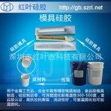地铁器材加成型液体硅胶