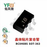 晶体管BC846BS SOT-363封装贴片复合管印字1B 佑风微品牌