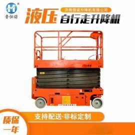 供应自行剪叉式液压升降 平台高空作业车 液压全自动自行走升降机