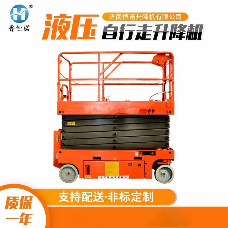 供應自行剪叉式液壓升降 平臺高空作業車 液壓全自動自行走升降機