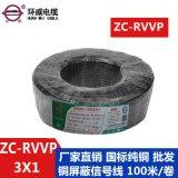 環威電纜三芯  線ZC-RVVP3* 1.0純銅信號線電纜線軟護套線