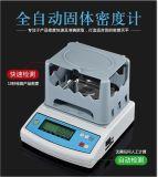 供应**型固体密度计  数显塑胶快速比重测试仪XS-300