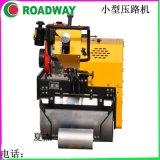 ROADWAY壓路機小型駕駛式手扶式壓路機廠家供應液壓光輪振動壓路機RWYL24C終身保修