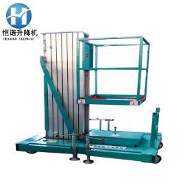 定制单柱铝合金升降机 小型高空作业升降机单柱双柱铝合金升降台