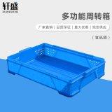 轩盛,600-230物流箱,食品周转箱,带盖物流箱