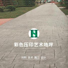 彩色压印艺术地坪材料压印混凝土路面产品供应商压印路面材料 景观道路专用压印地坪模具