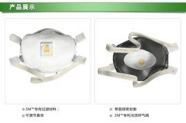 3M8233防尘口罩(可防PM2.5)