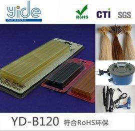驳发专用胶耐高温120℃电子电器行业黄色热熔胶棒