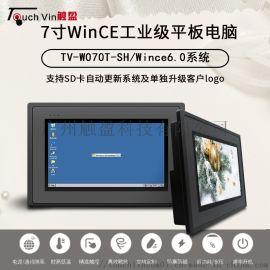 Win CE工业触摸屏一体机7寸W070T-SH