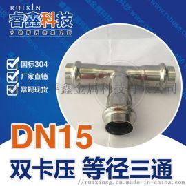 供水不锈钢三通管件 常规薄壁不锈钢管