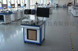 青岛 光纤激光打标机 半导体激光打标机 焊接机