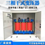 榆林三相干式隔离变压器价格 进口设备专用隔离变压器