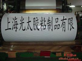 供应背胶相纸用GT-140B白色离型纸,硅油纸