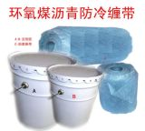 北京天津河北省供應加強級環氧煤瀝青冷纏帶|特加強級環氧煤瀝青冷纏帶|加厚級環氧煤瀝青冷纏帶