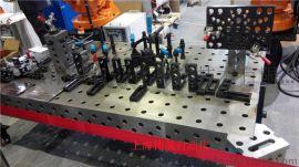 上海伟晟三维柔性通用化焊接平台
