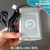 ACR122S感應式RFID智慧IC卡串口NFC讀卡器讀寫器