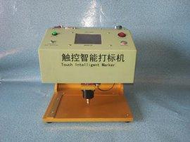 山东电动触控铝标牌打标机,不锈钢标牌打标机,标牌打字机,