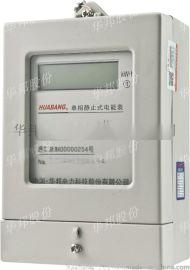 单相电能表,电子式电度表,家用火表,1.0级液晶显示,华邦股份