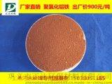正达 高效聚氯化铝铁