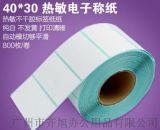 办公用纸厂家 40*30mm热敏不干胶标签  办公用品一站式采购 厂价直销 全国免费发货 30天退
