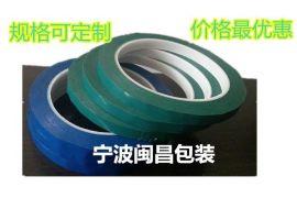 宁波江东、杭州、温州、台州、绍兴耐高温玛拉胶带,红色美纹胶带、茶色高温胶带