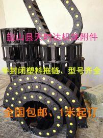 塑料拖链、穿线管、拖链、机床拖链