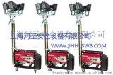 上海河聖移動升降照明燈YD-35-2000L型