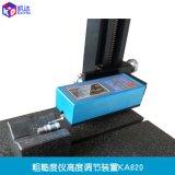 表面/手持式/便攜式粗糙度儀高度調節裝置大理石平臺KA620