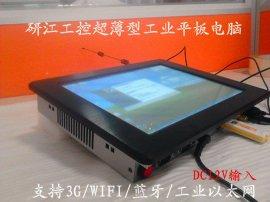 超薄工业级嵌入式平板电脑
