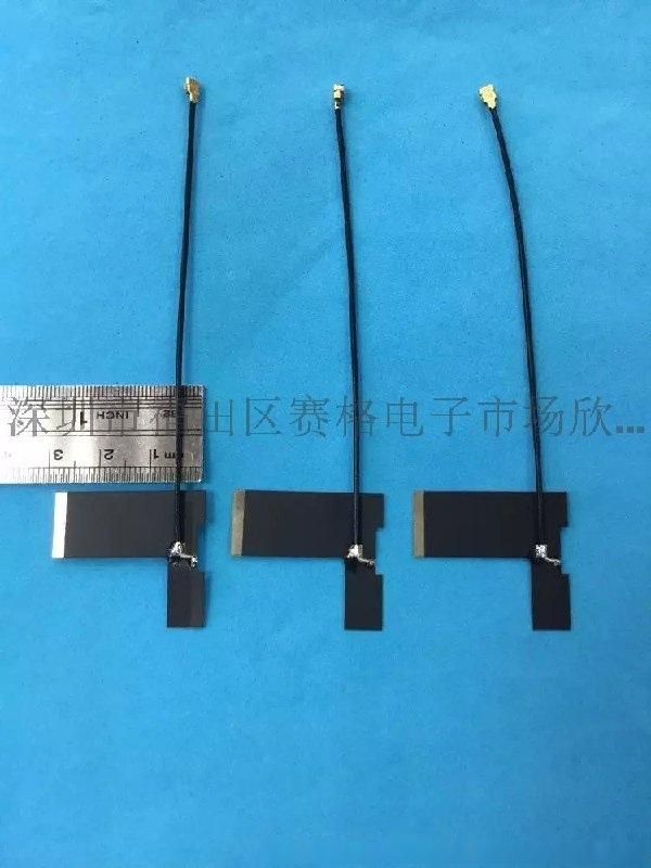 2.4G/WiFi内置FPC软板天线