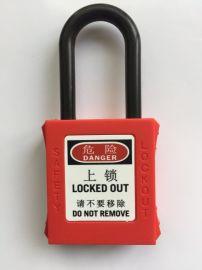 工程安全锁具,绝缘安全挂锁,防磁防爆挂锁