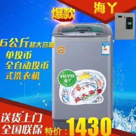 6kg海丫全自动投币刷卡两用学校工厂宿舍自助商用洗衣机