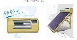 山东太阳能热水器厂家加盟**中科蓝天太阳能