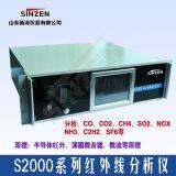 新泽仪器S2000型红外线二氧化碳CO2分析仪