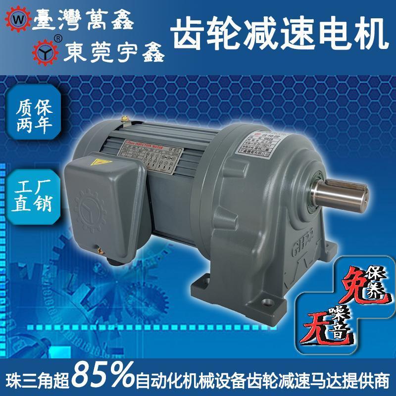 22轴13-30比卧式三相万鑫齿轮减速电机