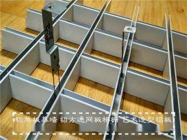 金屬格柵天花廠家生產鋁合金格柵、窗花護欄網格柵板。