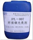 环保铜高温氧化皮去除剂厂家13715256216