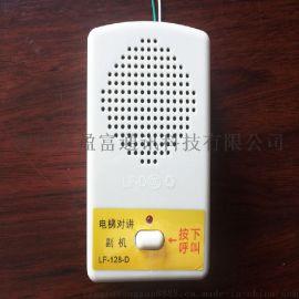 电梯无线对讲配件,电梯底坑通话器,外置副机/轿顶/通话器
