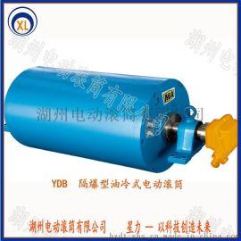 YDB隔爆型油冷式电动滚筒 矿用防爆电动动力滚筒 滚筒加工